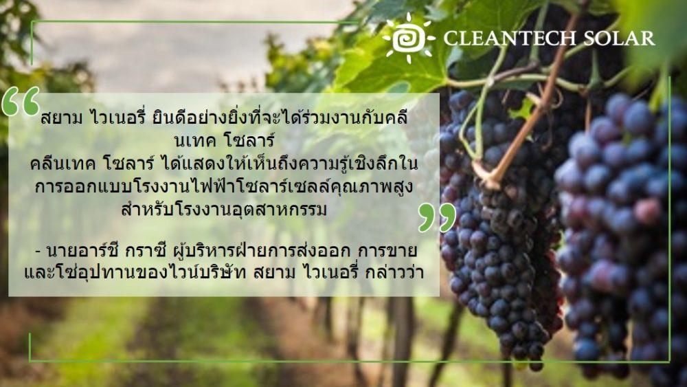 คลีนเทค โซลาร์พร้อมสนับสนุนพลังงานสะอาด พลังงานแสงอาทิตย์แก่บริษัทผลิตไวน์ชั้นนำของประเทศไทย สยาม ไวเนอรี่